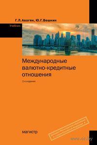 Международные валютно-кредитные отношения. Ю. Вешкин, Г. Авагян