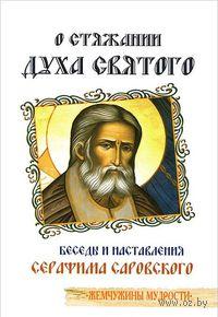 О стяжании Духа Cвятого. Беседы и наставления Серафима Саровского