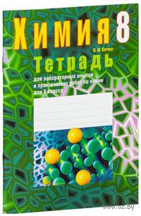 Тетрадь для лабораторных опытов и практических работ по химии для 8 класса. Ольга Сечко