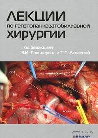 Лекции по гепатопанкреатобилиарной хирургии (+ CD). Эдуард Гальперин