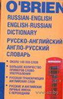 Русско-английский и англо-русский словарь. М. О`Брайен