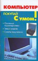 Компьютер. Артем Платонов