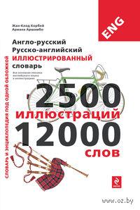 Англо-русский, русско-английский иллюстрированный словарь. Ариана Аршамбо, Жан-Клод Корбей