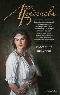 Красавица некстати (м). Анна Берсенева