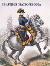Гвардия Наполеона
