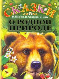 Сказки о родной природе. Виталий Бианки, Николай Сладков