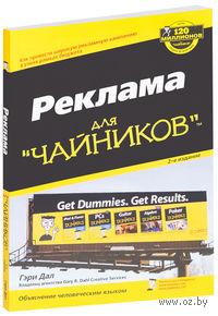Реклама для
