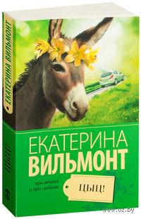 Цыц! (м). Екатерина Вильмонт