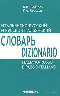 Итальянско-русский и русско-итальянский словарь. Владимир Ковалев, Г. Красова