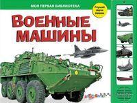 Военные машины. Книжка-игрушка