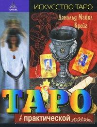 Таро в практической магии. Дональд Крейг