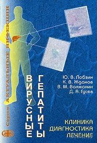 Вирусные гепатиты. Клиника, диагностика, лечение. Юрий Лобзин, Константин Жданов, Валерий Волжанин