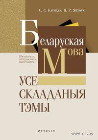 Беларуская мова. Усе складаныя тэмы
