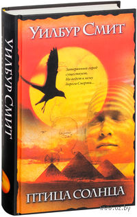 Птица солнца. Уилбур Смит