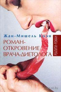 Роман-откровение врача-диетолога. Жан-Мишель Коэн