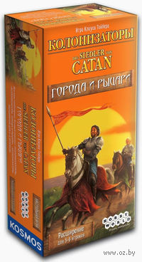 Колонизаторы: Города и рыцари (Расширение на 5-6 игроков)