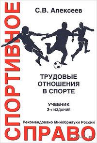 Спортивное право. Трудовые отношения в спорте. Сергей Алексеев