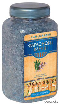 """Соль для ванн """"Фараоновы ванны"""" Thalassotherapy с маслом шалфея (800 гр)"""