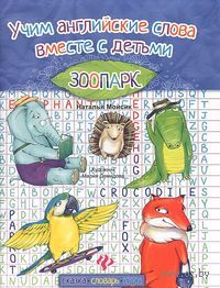Учим английские слова вместе с детьми. Зоопарк