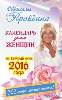 Календарь для женщин на каждый день 2016 года. 366 самых сильных практик