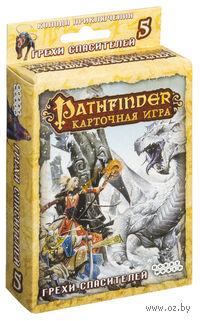 Pathfinder. Грехи спасителей (дополнение №5)