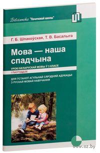 Мова - наша спадчына. Урокі беларускай мовы ў 3 класе. I паўгоддзе