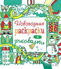 Новогодние раскраски и рисовалки
