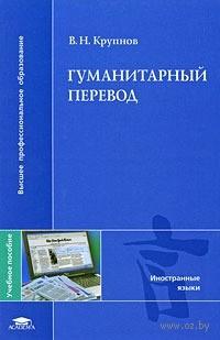 Гуманитарный перевод. В. Крупнов