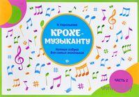 Крохе-музыканту. Нотная азбука для самых маленьких. Часть 2. Ирина Королькова