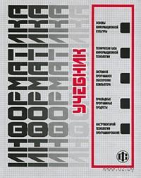 Информатика. Ольга Ильина, Наталья Макарова, Леонид Матвеев