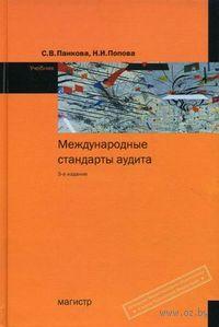 Международные стандарты аудита. Н. Попова, Светлана Панкова
