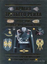 Армия Третьего Рейха. 1933-1945. Олег Курылев
