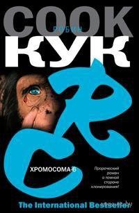 Хромосома-6. Робин Кук