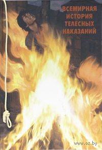 Всемирная история телесных наказаний. Илья Маневич, Михаил Шахов