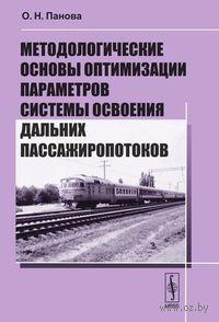 Методологические основы оптимизации параметров системы освоения дальних пассажиропотоков. Ольга Панова