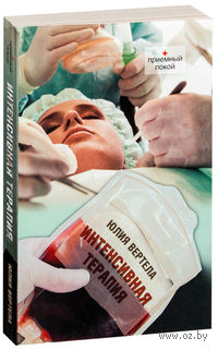 Интенсивная терапия (м). Юлия Вертела