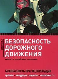 Безопасность дорожного движения. Булат Бадагуев
