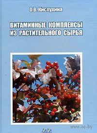 Витаминные комплексы из растительного сырья. Ольга Кислухина