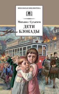 Дети блокады. Михаил Сухачев