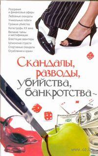 Скандалы, разводы, убийства, банкротства. Нина Гаманюк