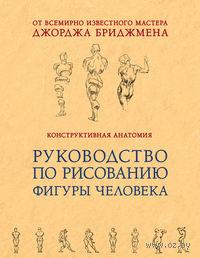Конструктивная анатомия. Руководство по рисованию фигуры человека