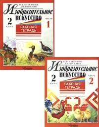Изобразительное искусство. 2 класс. Рабочая тетрадь (в двух частях). Ю. Катханова, А. Васильев