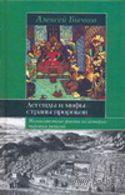 Легенды и мифы страны пророков. Алексей Бычков