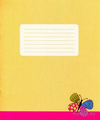 Тетрадь в узкую линейку 12 листов (арт. 001344)