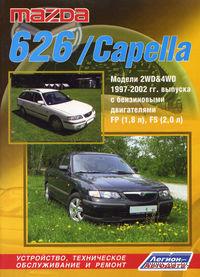 Mazda 626 / Capella 1997-2002 гг. Устройство, техническое обслуживание и ремонт