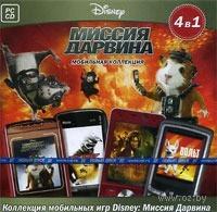 Коллекция мобильных игр Disney: Миссия Дарвина
