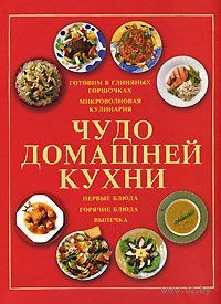 Чудо домашней кухни. Мария Архипова