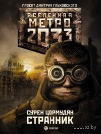 Метро 2033. Странник (м). Сурен Цормудян
