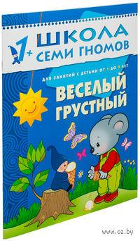 Веселый, грустный. Для занятий с детьми от 1 до 2 лет. Дарья Денисова