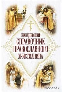 Ежедневный справочник православного христианина. Евгений Дудкин